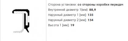 Сальник  88,9X135/154X19 Кат.№ 19036314B