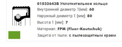 Сальник  60X80X7 Кат.№ 01032643B